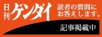 日刊ゲンダイへの掲載記事
