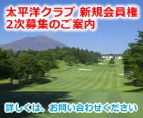 太平洋クラブ2次募集
