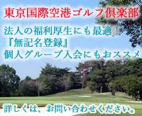 東京国際空港ゴルフ倶楽部