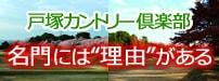 戸塚カントリークラブ