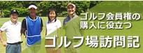 ゴルフ場訪問記