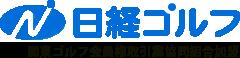 日経ゴルフ 関東ゴルフ会員権取引協同組合加盟