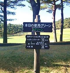 東松山カントリークラブ 訪問記