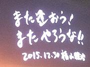新年、福山