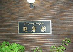 ザ・カントリークラブ・ジャパン