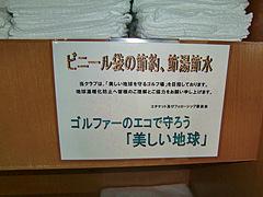 八王子カントリークラブ 訪問記