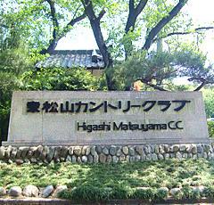 東松山カントリークラブ
