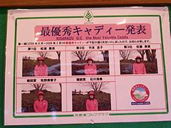 木更津ゴルフクラブ