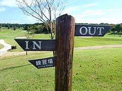 美浦ゴルフ倶楽部