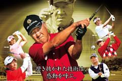 ザ・カントリークラブ・ジャパン 訪問記