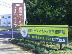 千葉カントリークラブ 訪問記