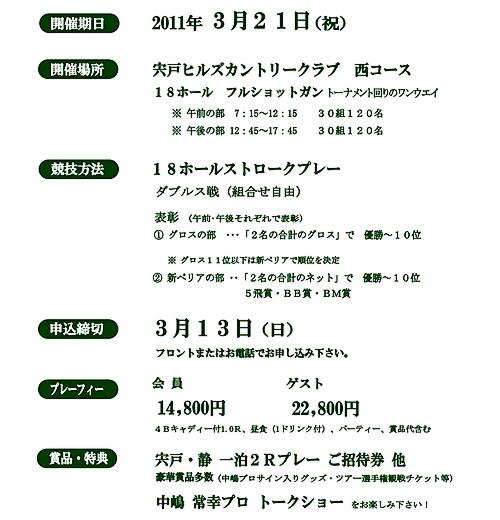 宍戸ヒルズカントリークラブ 訪問記