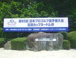 太平洋クラブ 江南コース 訪問記