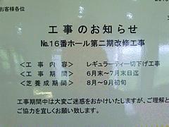 入間カントリー倶楽部 訪問記