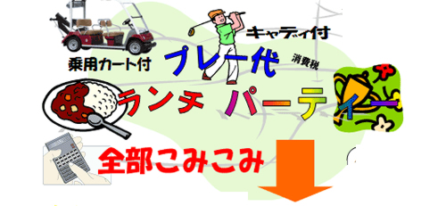 石坂ゴルフ倶楽部 訪問記