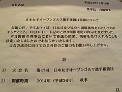 龍ヶ崎カントリー倶楽部 訪問記