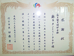 麻生カントリークラブ訪問記