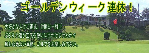 鹿沼カントリー倶楽部訪問記