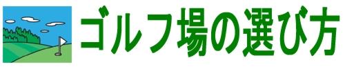 井戸端会議 ゴルフ場の選定