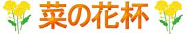 東京五日市カントリー倶楽部訪問記