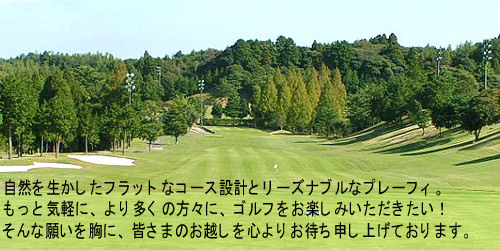 東京国際空港ゴルフ倶楽部訪問記
