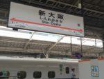 新大阪へ行ってきました。