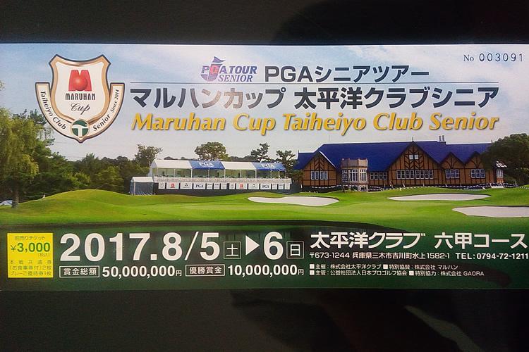 マルハンカップチケット