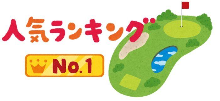 ゴルフ場・ゴルフ会員権ランキング