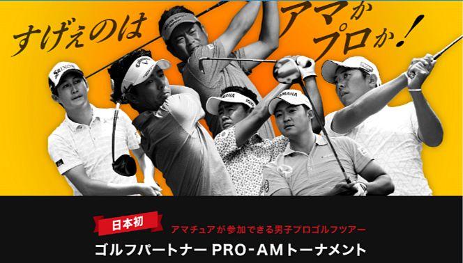 ゴルフパートナーPRO-AMトーナメント 取手国際ゴルフ倶楽部