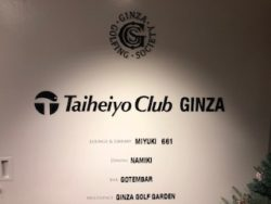 太平洋クラブ
